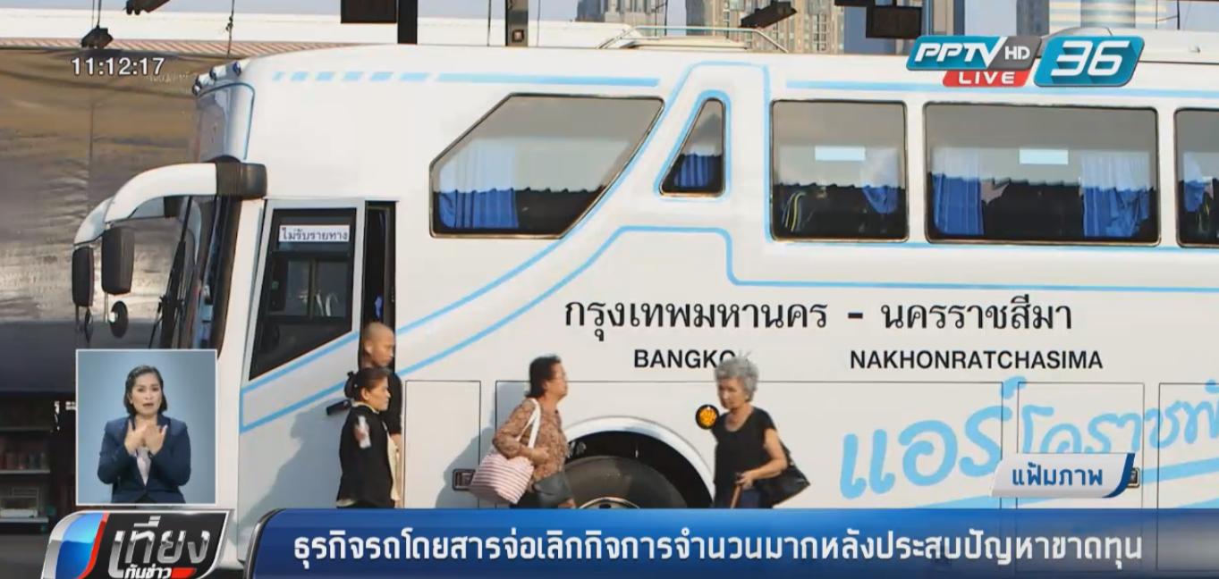 ธุรกิจรถโดยสารทยอยเลิกกิจการ หลังประสบปัญหาขาดทุนหนัก