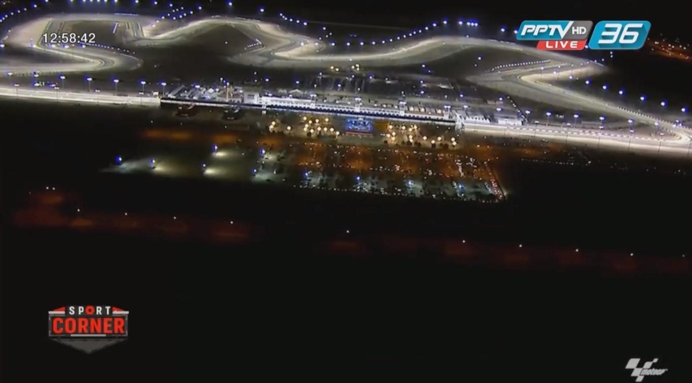 สนามแรกศึกโมโตจีพี แข่งขันกลางคืนแห่งเดียวของโลก!