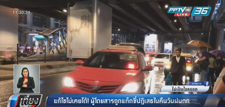 """แก้ไม่หาย! ผู้โดยสารหลายสิบคนถูก """"แท็กซี่"""" ปฏิเสธในคืนวันฝนตก"""