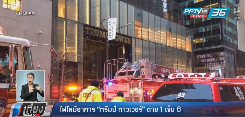 """ไฟไหม้อาคาร """"ทรัมป์ ทาวเวอร์"""" ตาย 1 เจ็บ 6"""