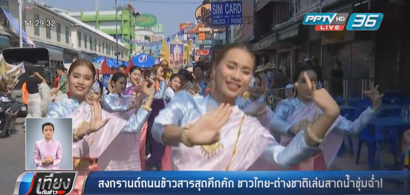 สงกรานต์ถนนข้าวสารสุดคึกคัก ชาวไทย-ต่างชาติเล่นสาดน้ำชุ่มฉ่ำ!