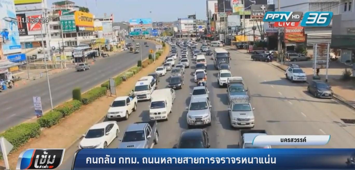 ประชาชนแห่กลับกรุงฯ ถนนหลายสายการจราจรหนาแน่น