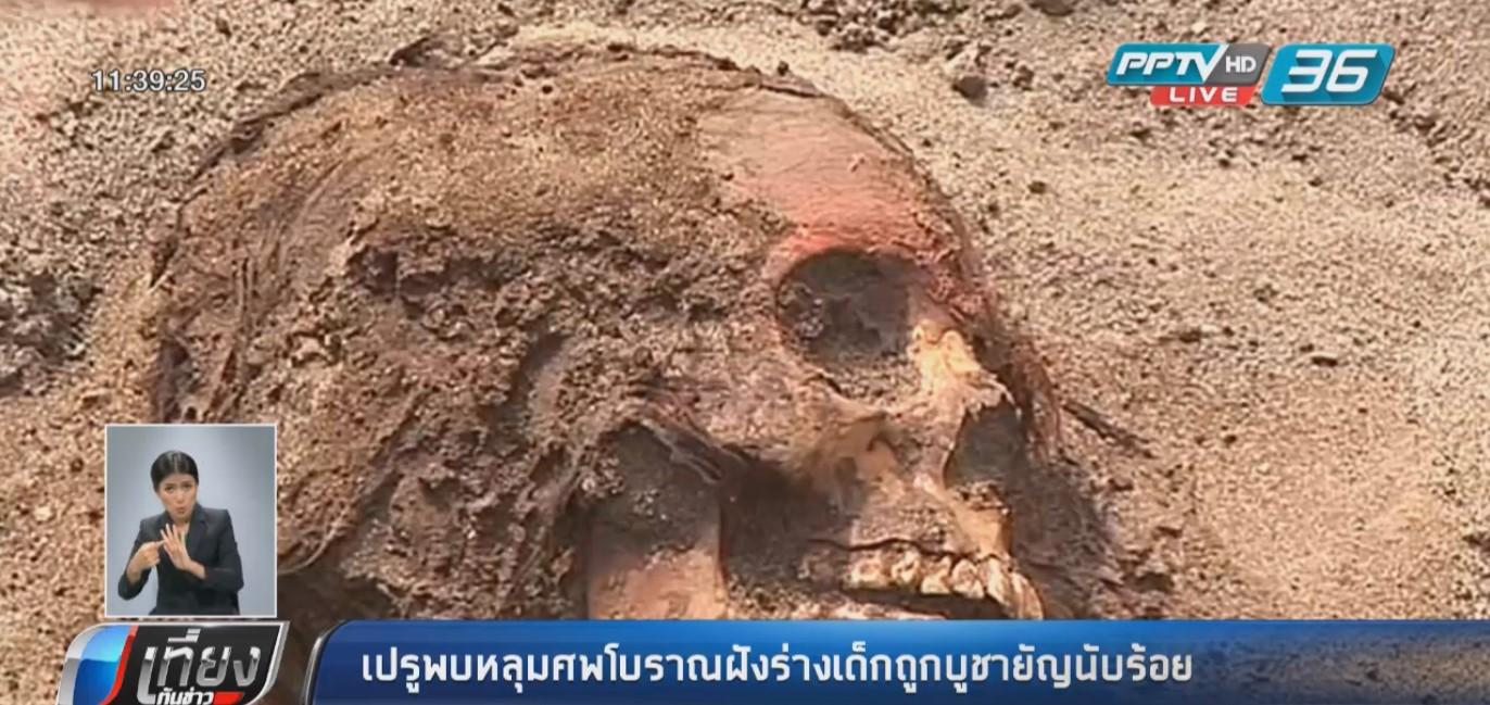 """เปรูพบหลุมศพโบราณฝัง """"โครงกระดูกเด็ก"""" ถูกบูชายัญกว่าร้อยคน"""