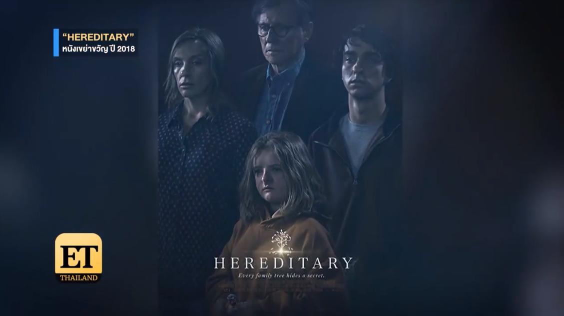 """คอหนังห้ามพลาด """"Hereditary"""" เตรียมเขย่าขวัญสั่นประสาท 8 มิ.ย. นี้"""