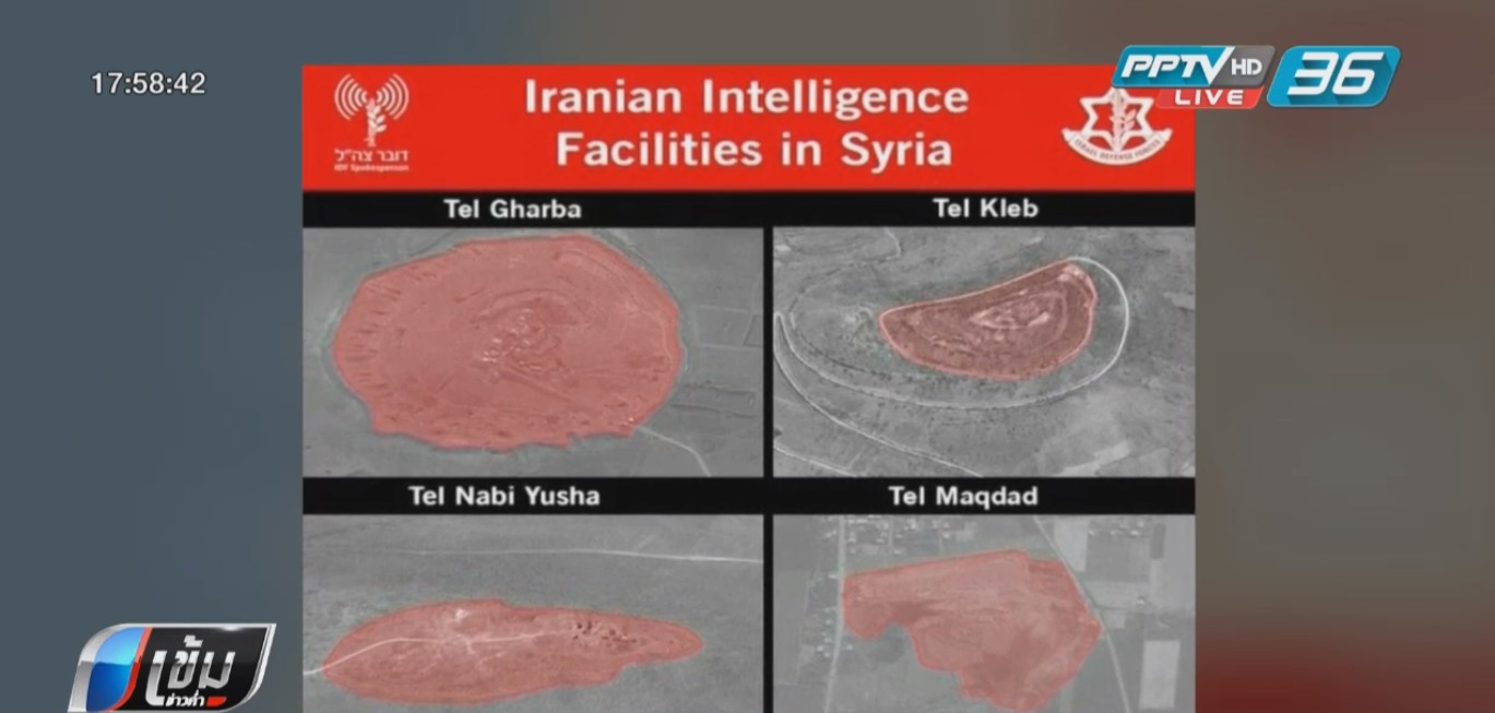 อิสราเอลยิงขีปนาวุธ 70 ลูก ถล่มฐานลับอิหร่านในซีเรีย
