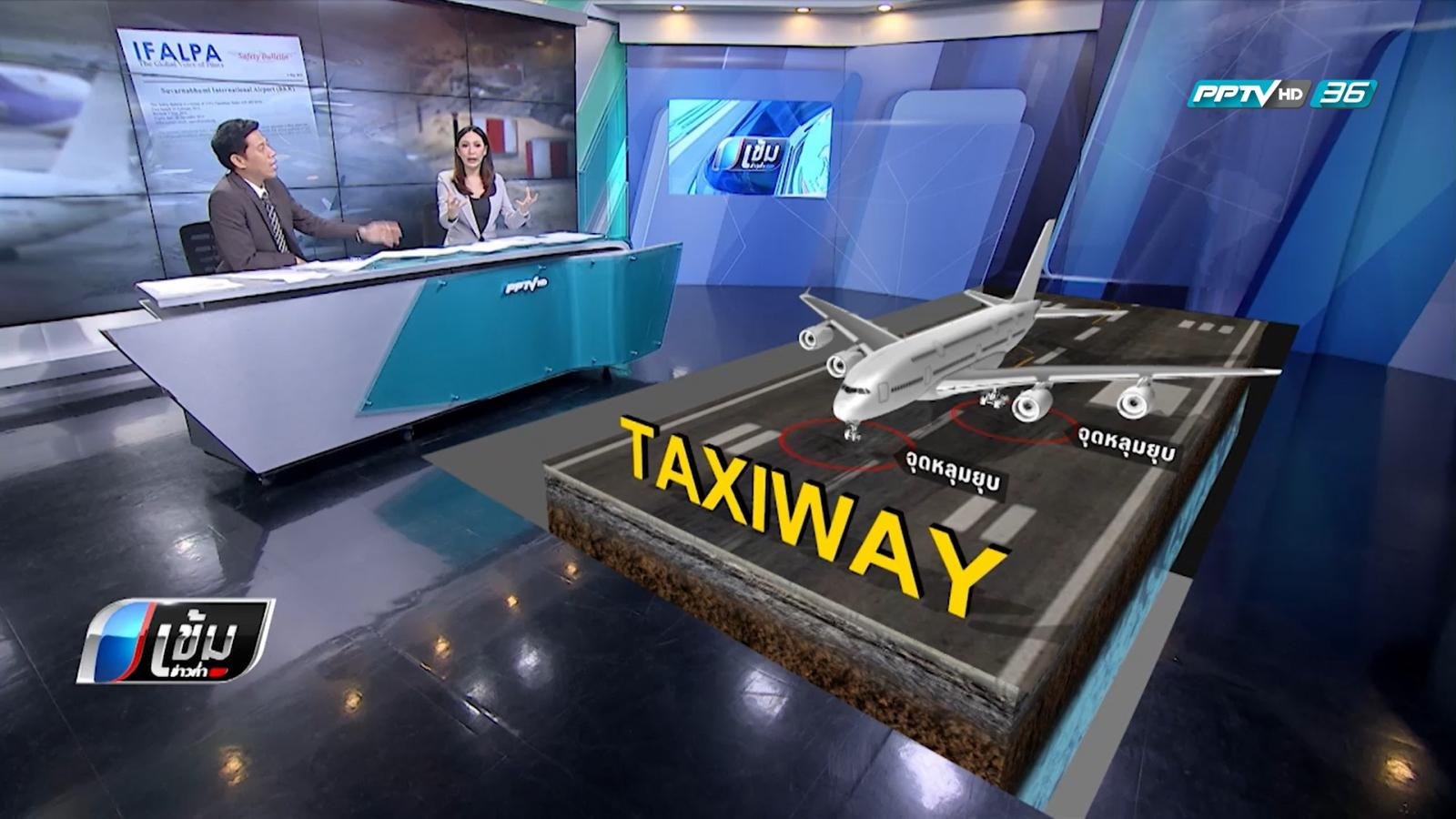 นักบินจี้ ทอท.เร่งแก้แท็กซี่เวย์สุวรรณภูมิชำรุด หลังสมาพันธ์นักบินฯเตือนให้ระวัง