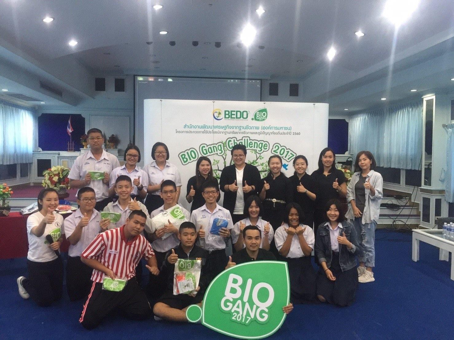 Bio Gang 2017 ชวนร่วมกิจกรรมประกวดสวนพฤกษศาสตร์
