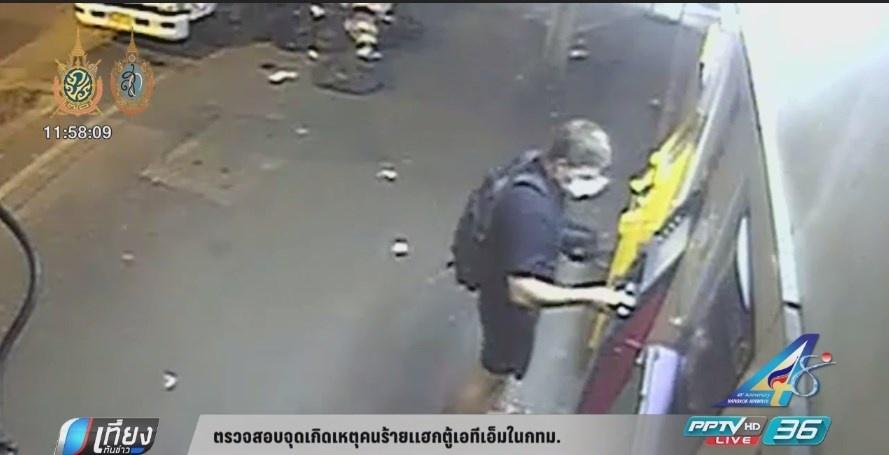 ระวัง! ATM Jackpotting จะกลับมา