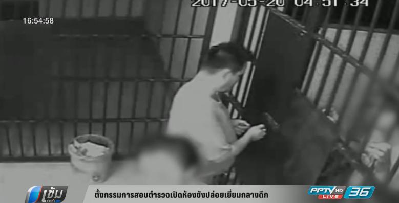 ตั้งกรรมการสอบตำรวจเปิดห้องขังปล่อยเยี่ยมกลางดึก