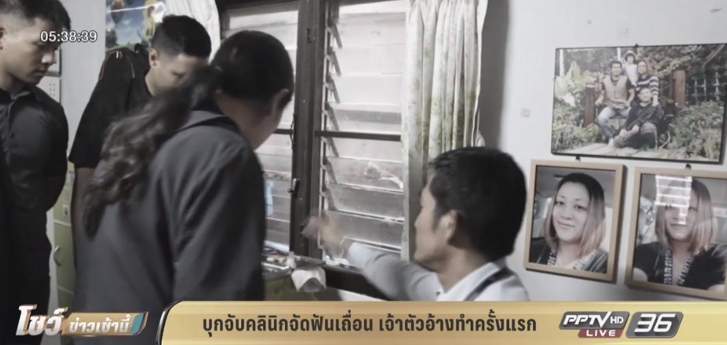 ตำรวจจับกุมพนักงานบริษัทเอกชนแอบจัดฟันเถื่อน