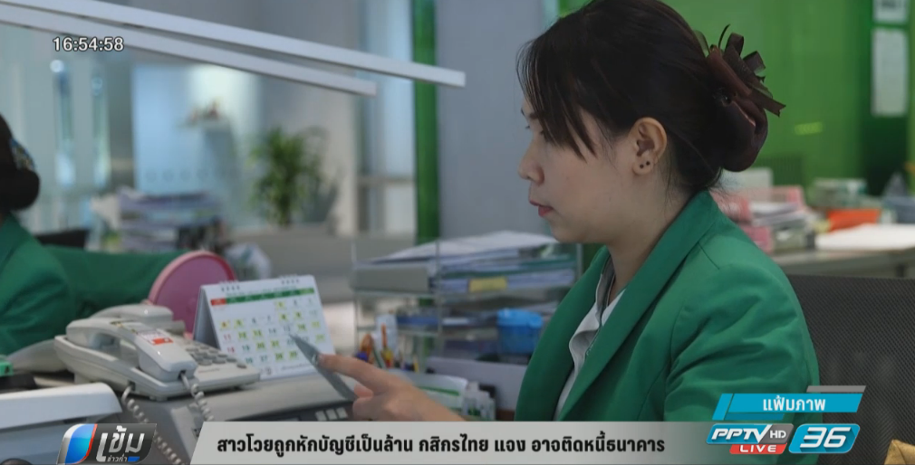 สาวโวยถูกหักบัญชีเป็นล้าน กสิกรไทยแจงอาจติดหนี้ธนาคาร