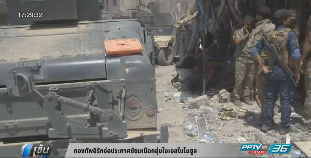 กองทัพอิรักจ่อประกาศชัยเหนือกลุ่มไอเอสในโมซูล
