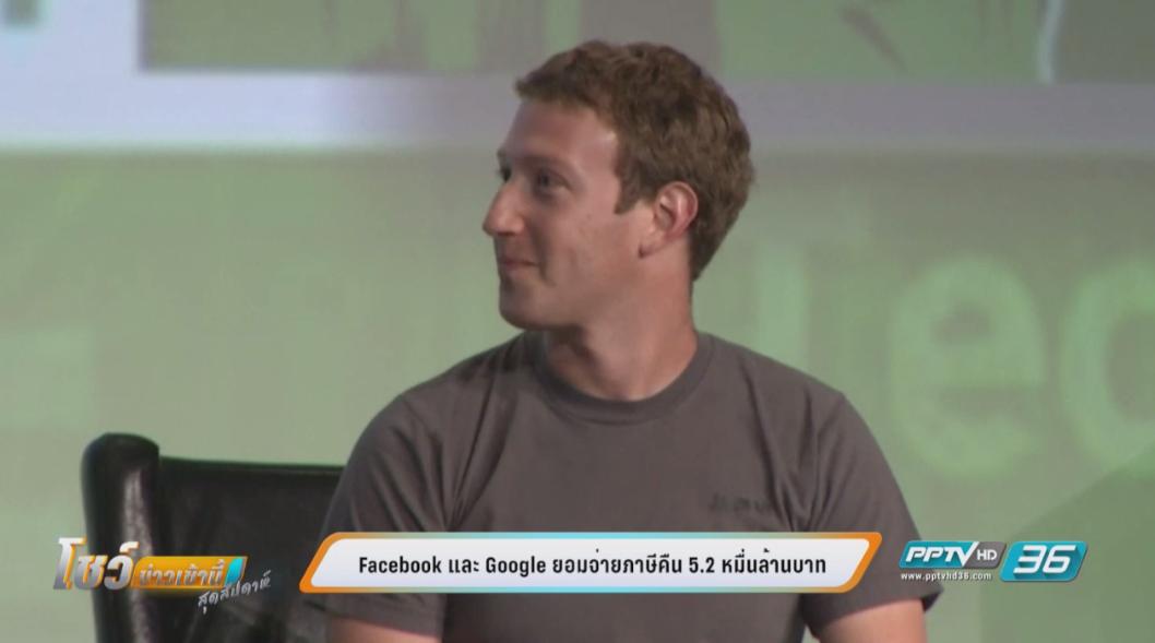 เฟซบุ๊ก-กูเกิลควัก 5 หมื่นลบ.จ่ายภาษีให้รัฐบาลออสเตรเลีย
