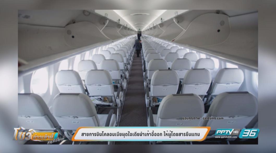 สายการบินโคลอมเบีย ปิ๊งไอเดียโดยสารเครื่องบินแบบยืน