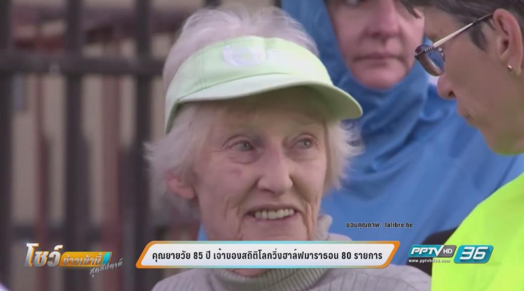 ยายวัย 85 ปี เจ้าของสถิติโลกวิ่งฮาล์ฟมาราธอน 80 รายการ