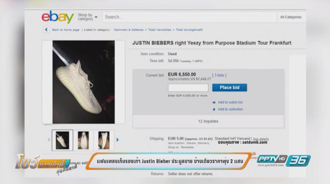 ประมูลรองเท้า จัสติน บีเบอร์ ขายราคาพุ่ง 2 แสนบาท