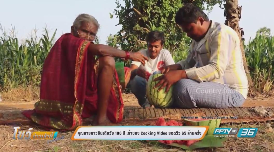 แม่ครัวอินเดียวัย 106 ปี เจ้าของ Cooking Video ยอดวิว 65 ล้านครั้ง