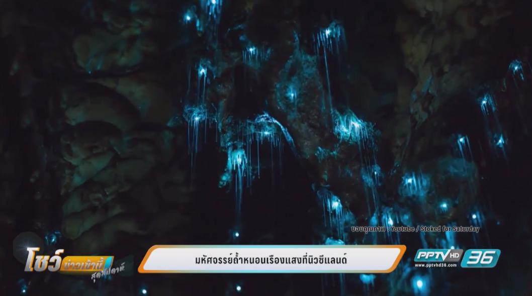 มหัศจรรย์ถ้ำหนอนเรืองแสงที่นิวซีแลนด์