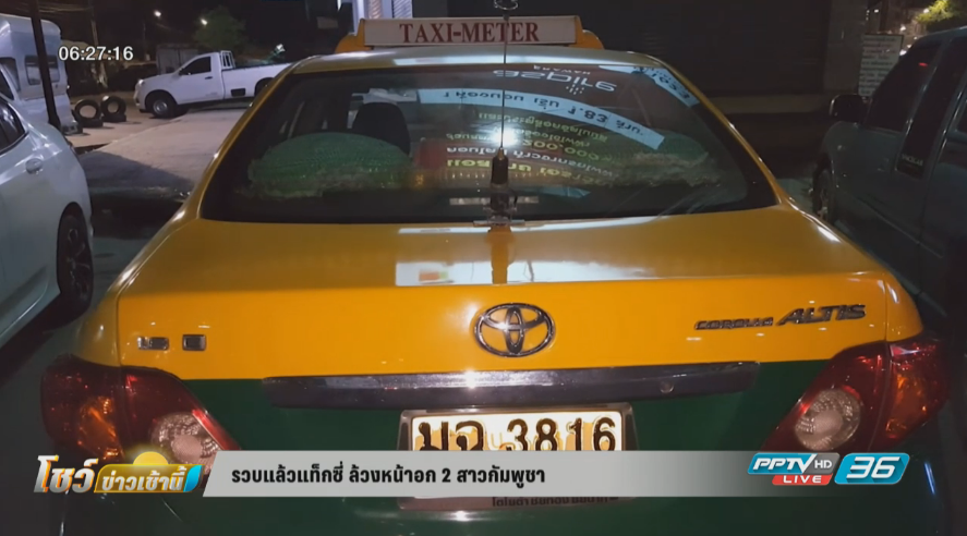 รวบแท็กซี่หื่นฉวยโอกาสสาวกัมพูชา