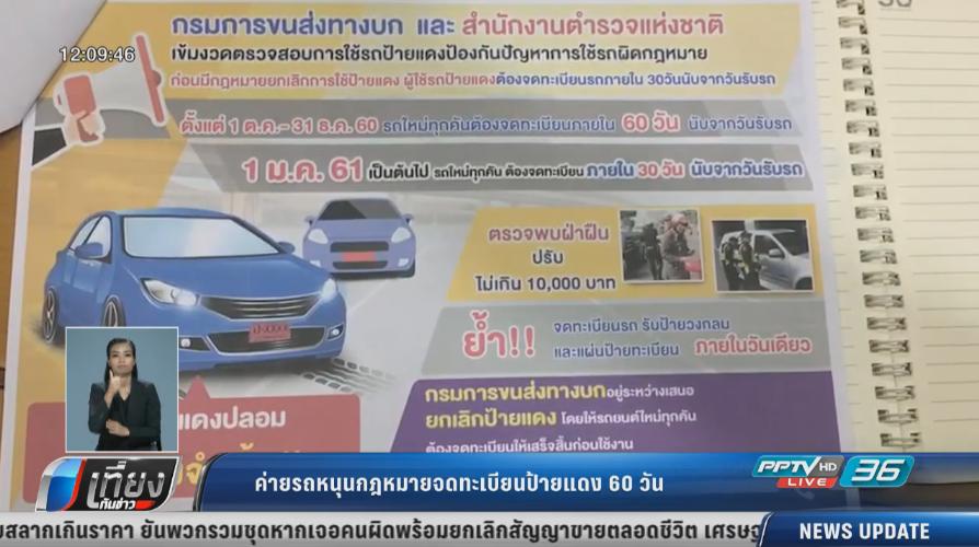ค่ายรถหนุนกฎหมายจดทะเบียนป้ายแดง 60 วัน