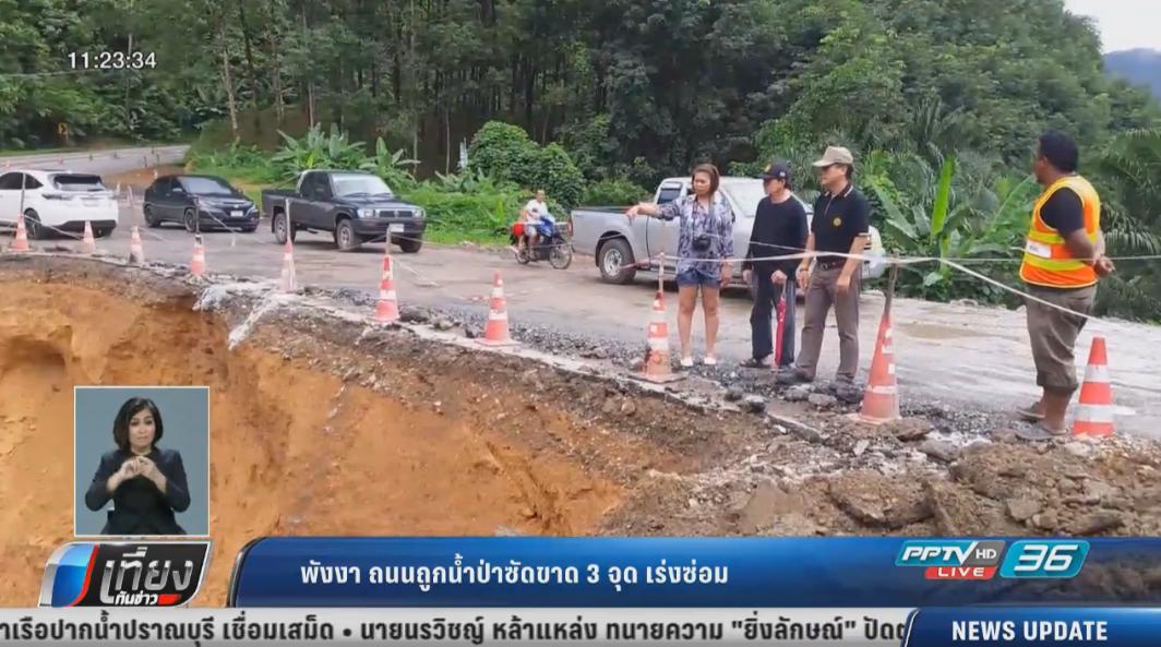 น้ำป่าไหลหลากซัดถนนพังงาถูกขาด 3 จุด