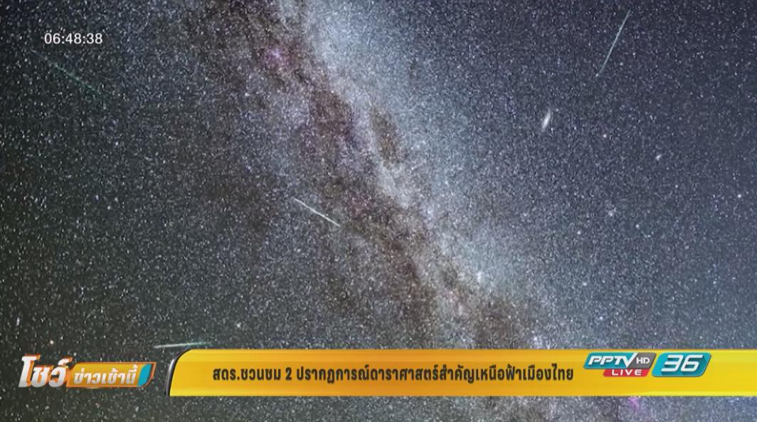 สดร.ชวนชม 2 ปรากฏการณ์ดาราศาสตร์เหนือฟ้าเมืองไทย
