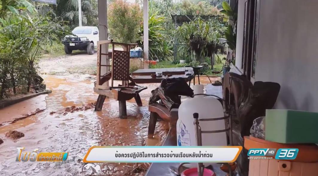 ข้อควรปฏิบัติสำรวจบ้านเรือนหลังน้ำท่วม