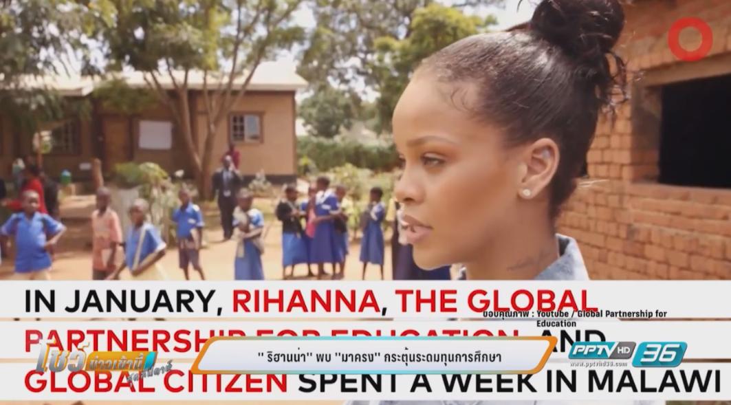 'ริฮานน่า'-'มาครง' ระดมทุนการศึกษาช่วยเด็กได้เรียน