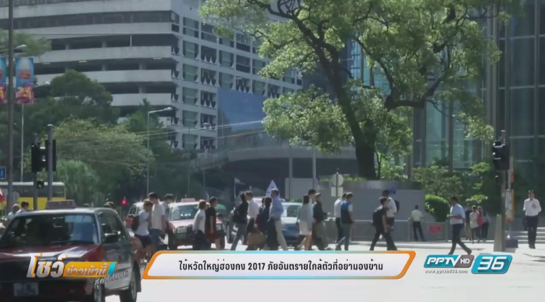 ไข้หวัดใหญ่ฮ่องกง 2017 ภัยอันตรายใกล้ตัว