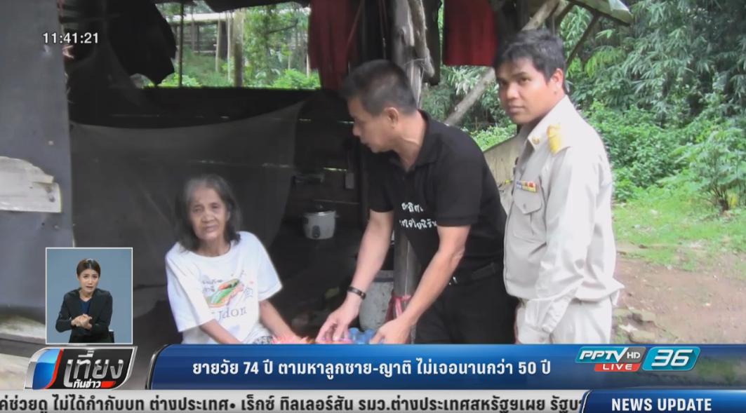 ยายวัย 74 ปีตามหาลูกชาย-ญาติไม่เจอนานกว่า 50 ปี