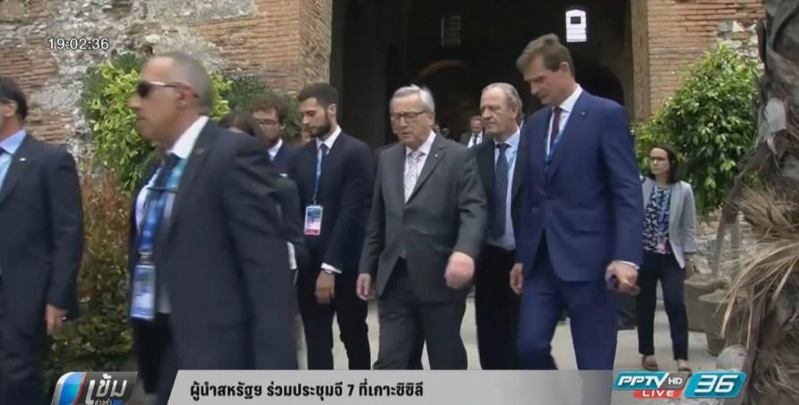 ทรัมป์เตรียมร่วมประชุม G7 ครั้งแรก