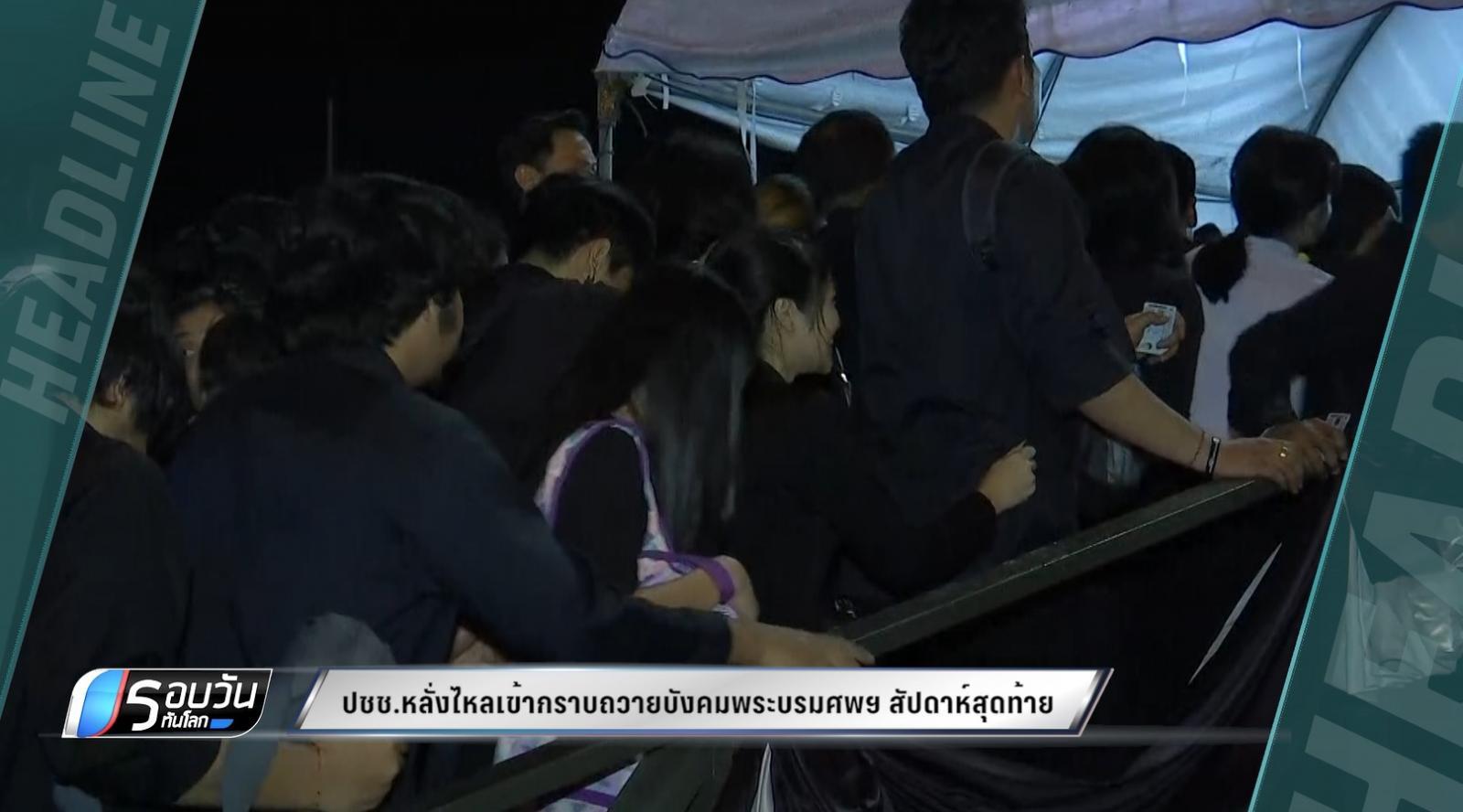 สัปดาห์สุดท้าย ปชช.เข้ากราบถวายบังคมพระบรมศพฯ วันแรกเกิน 1 แสนคน
