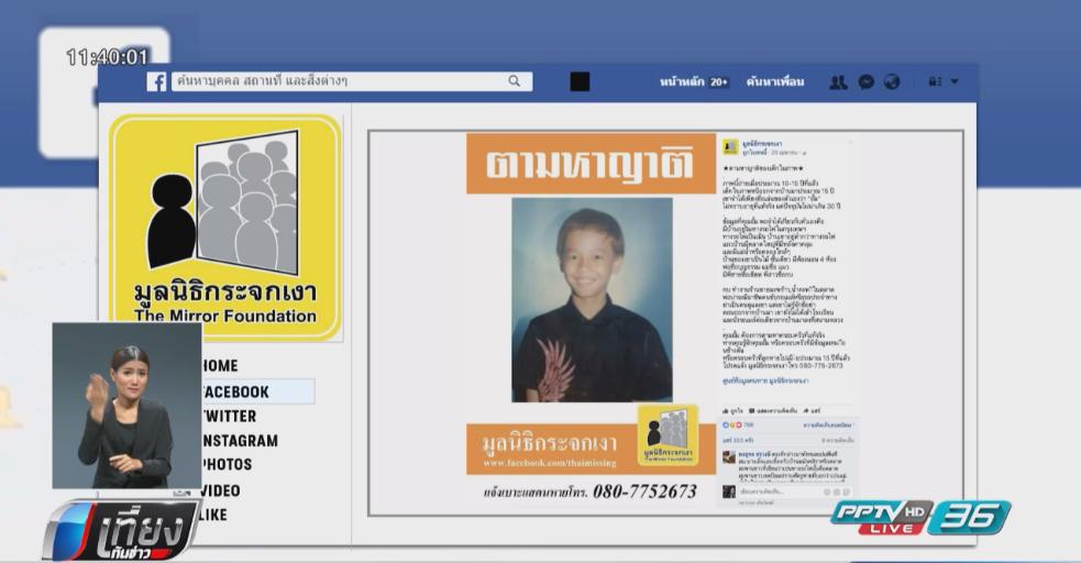 กระจกเงาช่วยหนุ่มใช้โปรแกรมเสียง ตามเจอครอบครัวหลังหายตัว 15 ปี