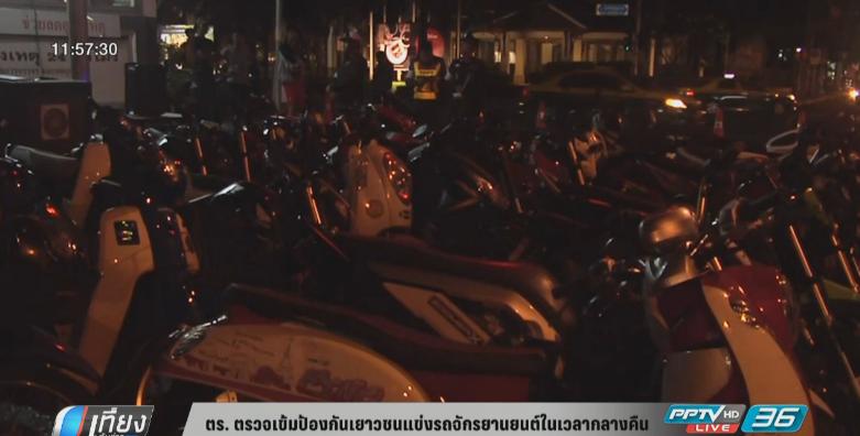 ตร.ตรวจเข้มป้องกันเยาวชนแข่งรถจักรยานยนต์-สถานบันเทิง