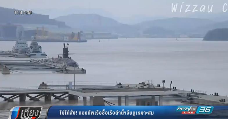 ไม่ได้สั่ง! กองทัพเรือซื้อเรือดำน้ำจีนดูเหมาะสม