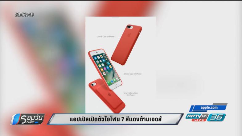 แอปเปิ้ลเปิดตัวไอโฟนรุ่นพิเศษสีแดงต้านเอดส์