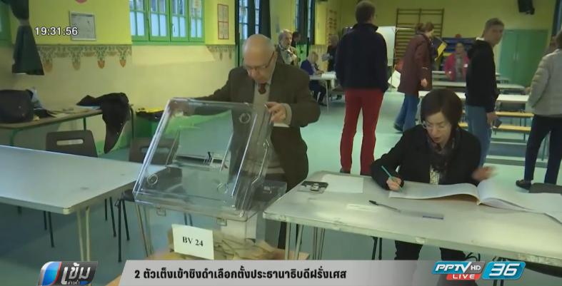 มาครง และ เลอ เปน ชนะการเลือกตั้งประธานาธิบดีฝรั่งเศสรอบตัดเชือก