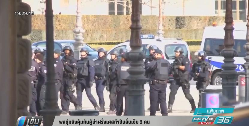 พลซุ่มยิงคุ้มกันผู้นำฝรั่งเศสทำปืนลั่นเจ็บ2