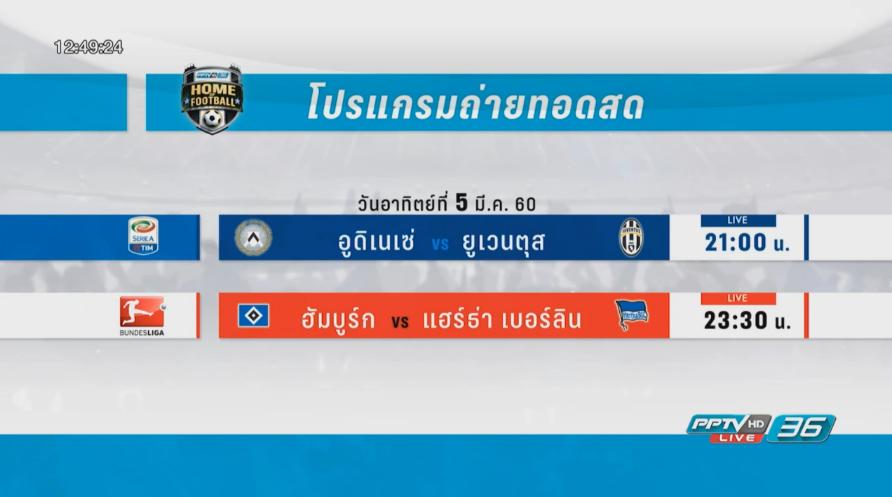 PPTV HD ถ่ายทอดสดฟุตบอลแบบเต็มอิ่ม