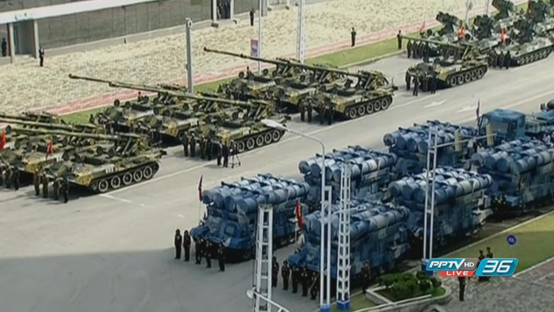 เกาหลีเหนือลั่นพร้อมใช้อาวุธนิวเคลียร์
