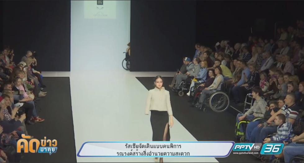 รัสเซียจัดเดินแบบคนพิการ รณรงค์สร้างสิ่งอำนวยความสะดวก