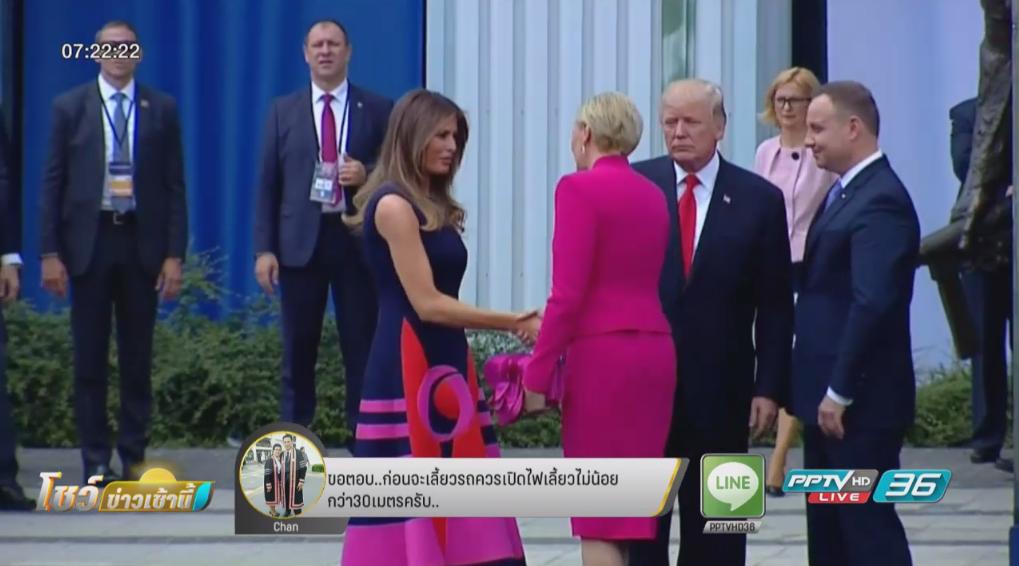 """""""ทรัมป์"""" เขินถูกภริยาผู้นำโปแลนด์เมินจับมือ"""