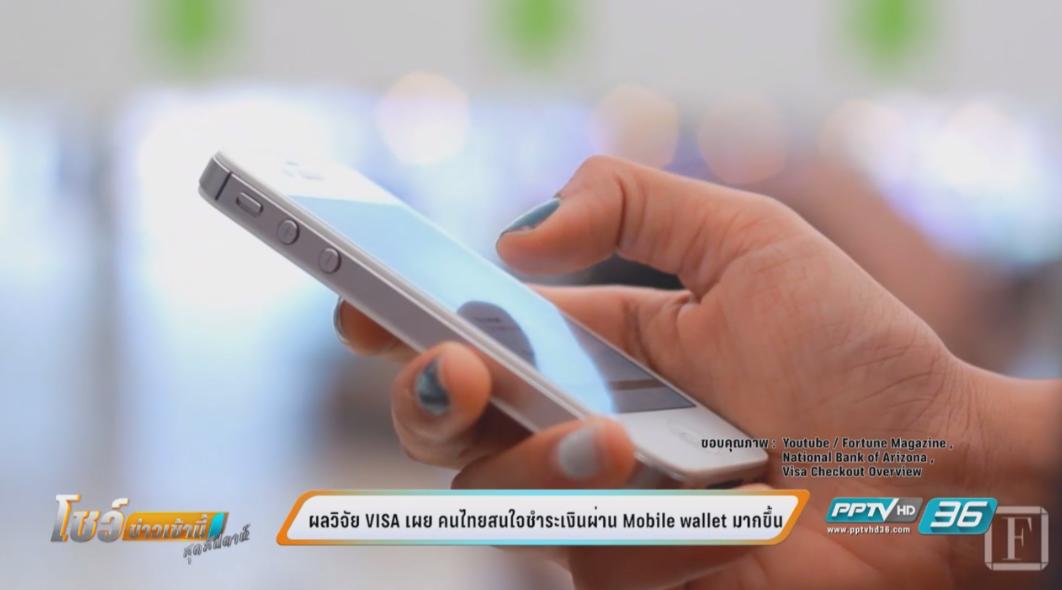 คนไทยสนใจชำระเงินผ่าน