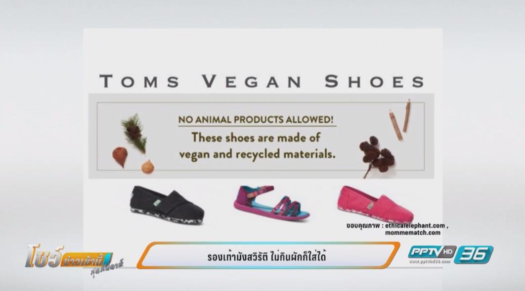 """รองเท้า """"มังสวิรัติ"""" ไม่กินผักก็ใส่ได้"""