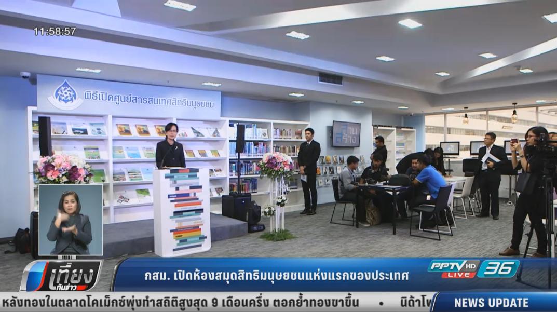 กสม.เปิดห้องสมุดสิทธิมนุษยชนแห่งแรกของประเทศ