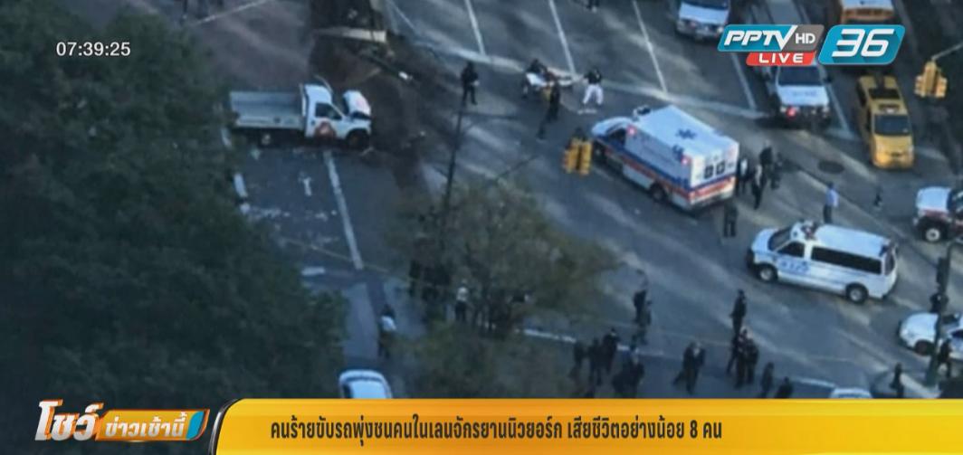 คนร้ายขับรถชนคนในเลนจักรยานนิวยอร์ก ตาย 8 คน