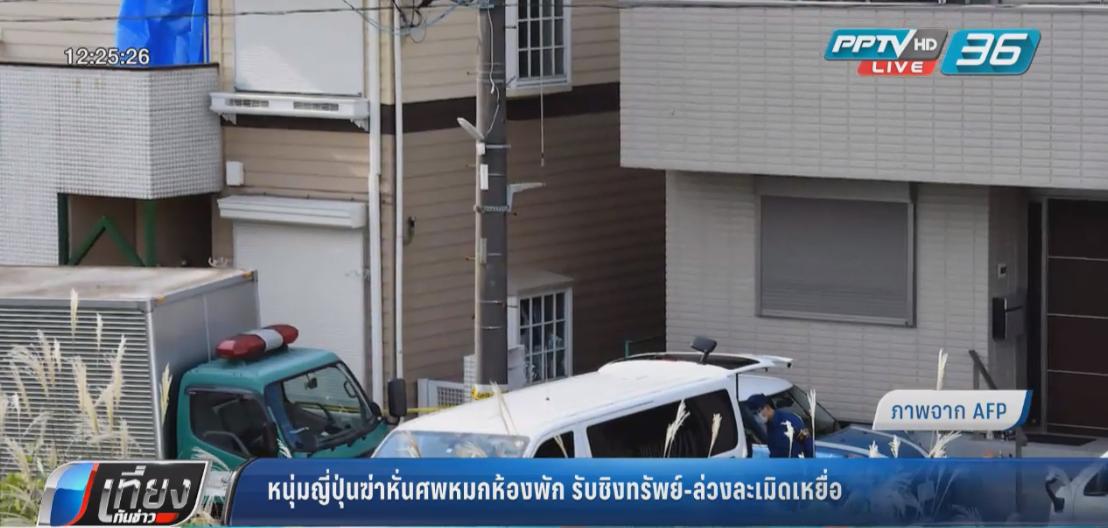 หนุ่มญี่ปุ่นฆ่าหั่นศพ 9 ศพหมกห้องพัก สารภาพชิงทรัพย์-ล่วงละเมิดเหยื่อ