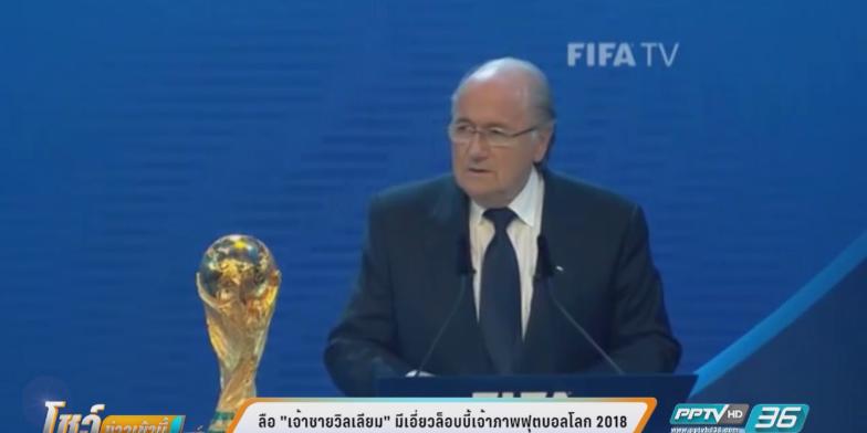 """ลือ """"เจ้าชายวิลเลียม""""-เดวิด คาเมรอน พัวพันล็อบบี้เจ้าภาพฟุตบอลโลกปี 2018"""