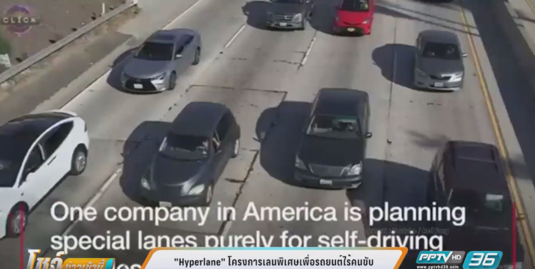 สตาร์ทอัพอเมริกาผุดโครงการเลนพิเศษเพื่อรถยนต์ไร้คนขับ