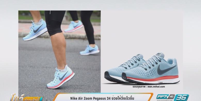 ไนกี้สร้างนวัตกรรมรองเท้าใหม่เอาใจนักวิ่ง